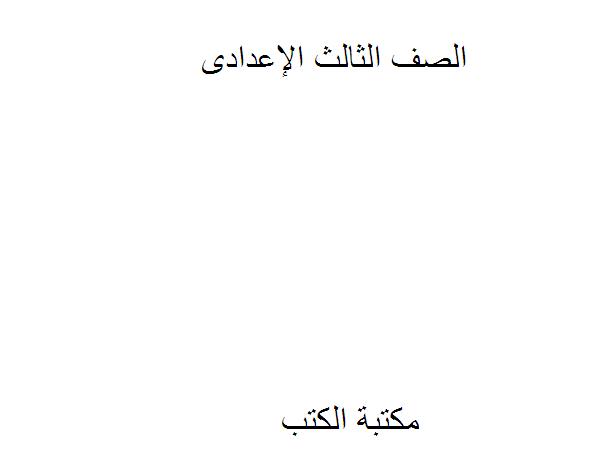 ❞ كتاب منهج الصف الثالث الإعدادى الترم الثانى ❝