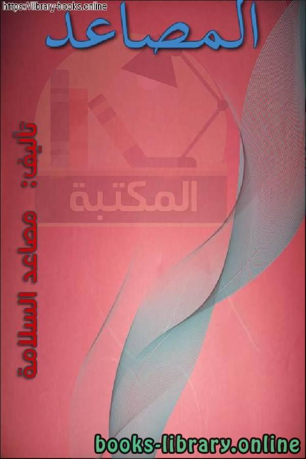 ❞ كتاب المصاعد _ مواصفاتها  وأنواعها  ❝