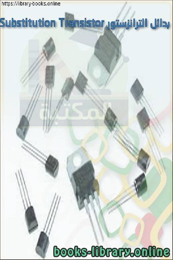 ❞ كتاب بدائل الترانزستور Substitution Transistor ❝