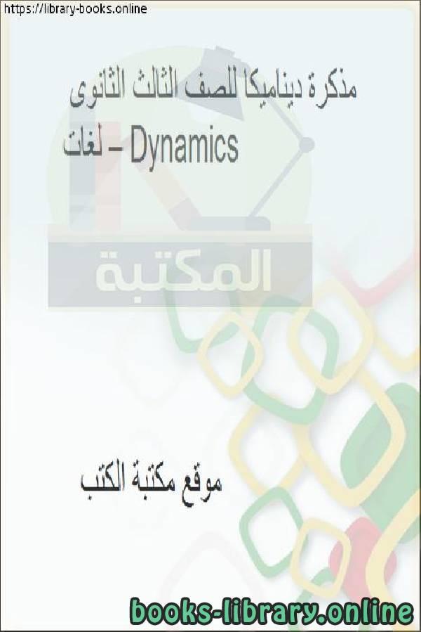 ❞ مذكّرة ديناميكا للصف الثالث الثانوى لغات – Dynamics ❝  ⏤ كاتب غير محدد