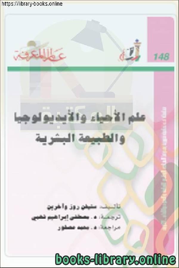 ❞ كتاب علم الأحياء و الإيديولوجية و الطبيعة البشرية (ستيفن روز ) ❝  ⏤ ستيفن روز و آخرين