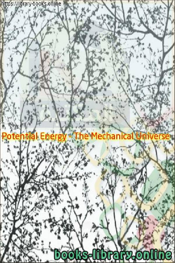 ❞ فيديو  Potential Energy - The Mechanical Universe ❝