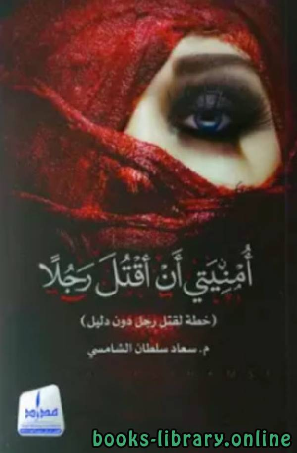 ❞ كتاب أمنيتى أن أقتل رجلا ❝  ⏤ سعاد سلطان بن خاتم الشامسي