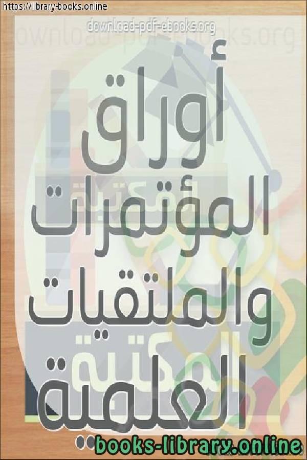 ❞ كتاب محاضرات المؤتمر الإسلامي لأخلاقيات الممارسة الطبية ❝  ⏤ مجموعة من العلماء وطلبة العلم