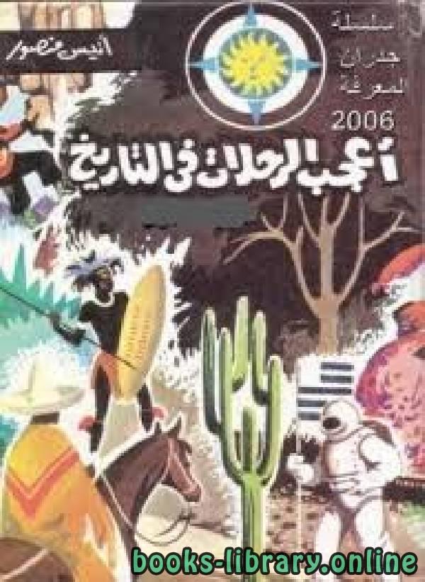 ❞ كتاب أعجب الرحلات في التاريخ ❝  ⏤ أنيس منصور