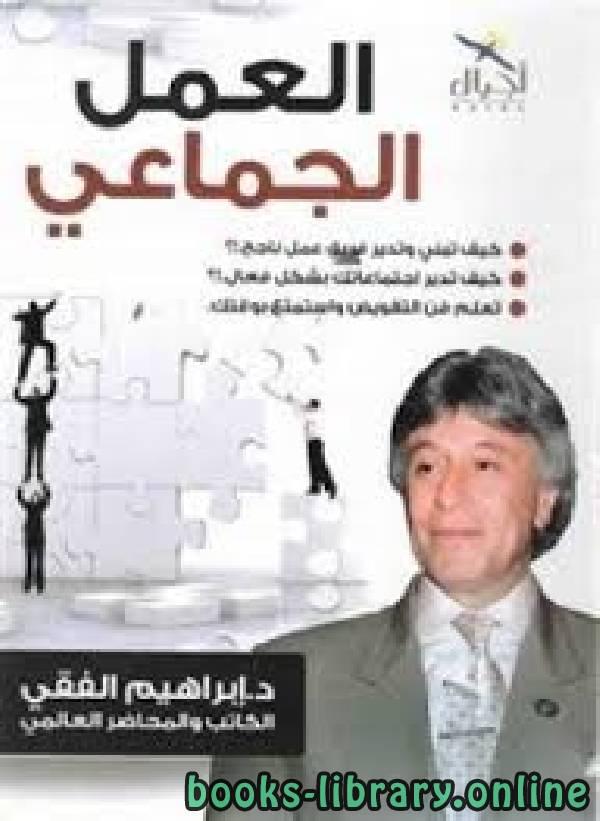 كتاب العمل الجماعى