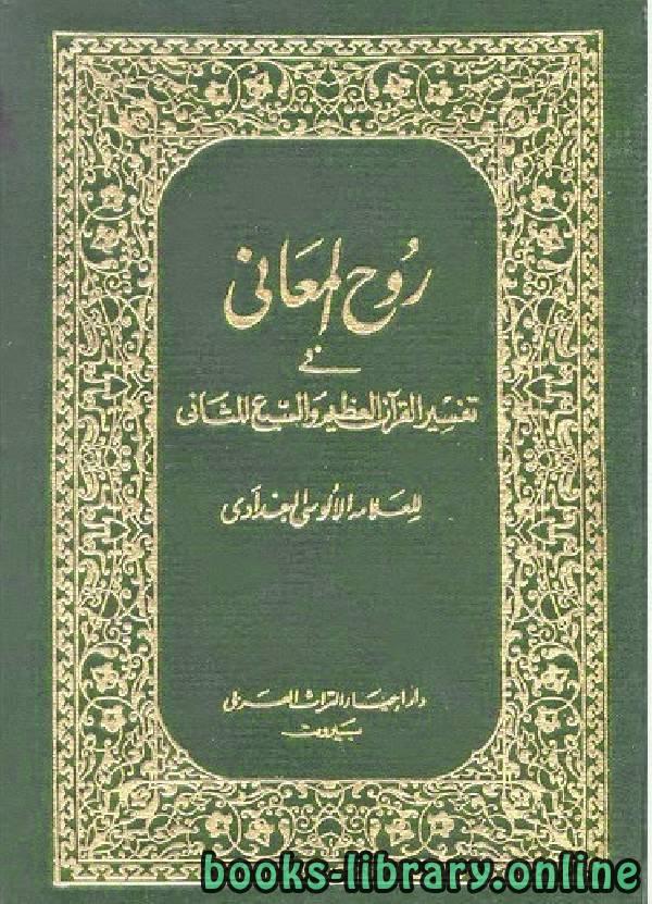 ❞ كتاب  روح المعاني في تفسير القرآن الكريم والسبع المثاني ط المنيرية مجلد 22  ❝