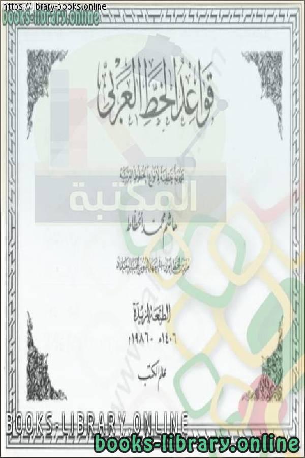 كتاب قواعد الخط العربي مجموعة خطية لأنواع الخطوط العربية