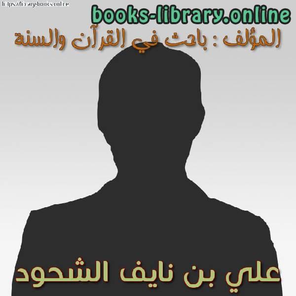 علی بن نايف الشحود