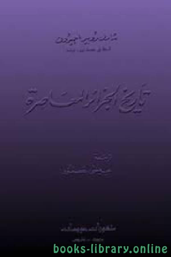 ❞ كتاب تاريخ الجزائر المعاصرة - شارل روبير أجيرون ❝  ⏤ شارل روبير أجيرون