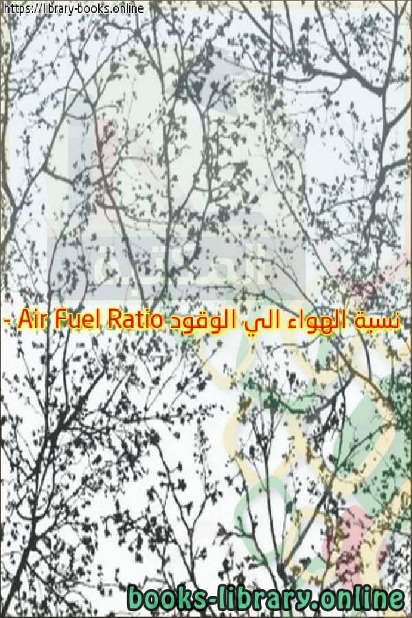 كتاب نسبة الهواء الي الوقود - Air Fuel Ratio