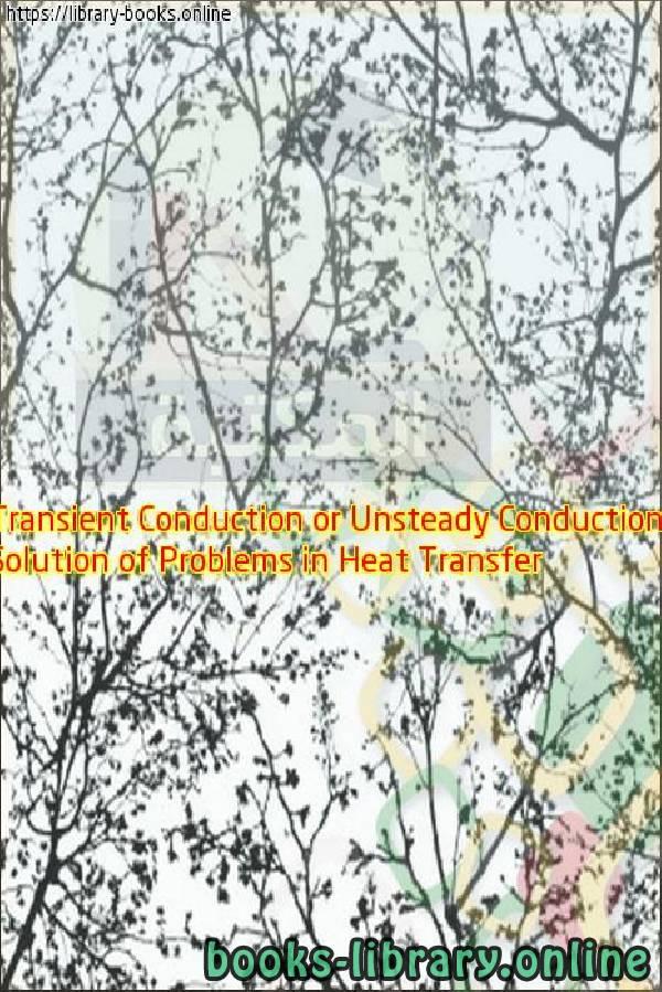 ❞ كتاب Solution of Problems in Heat Transfer Transient Conduction or Unsteady Conduction ❝