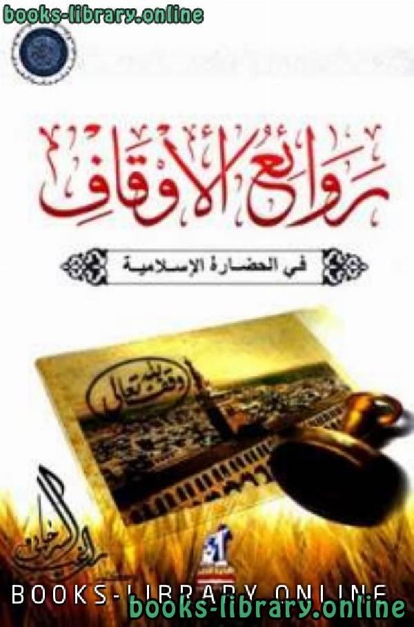 روائع الأوقاف في الحضارة الإسلامية ت/راغب السرجاني