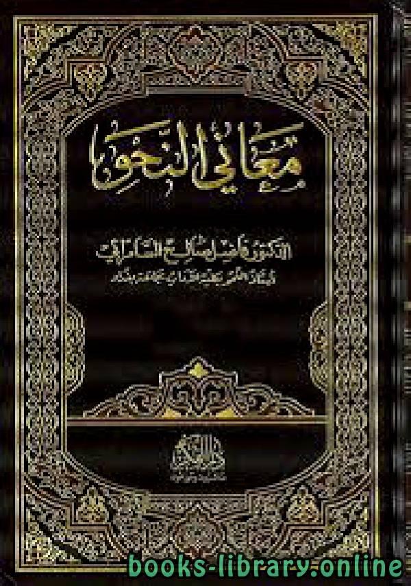 ❞ كتاب معاني النحو مجلد  1 ❝  ⏤ الدكتور فاضل صالح السامرائي