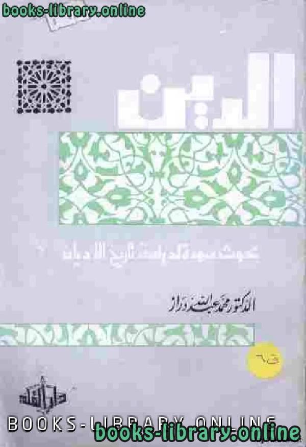 ❞ كتاب الدين بحوث ممهدة لدراسة تاريخ الأديان ت/د. محمد عبد الله دراز ❝  ⏤ محمد عبد الله دراز