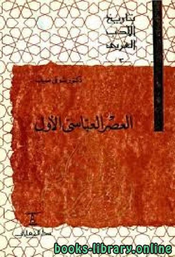 ❞ كتاب سلسلة تاريخ الأدب العربي العصر العباسي الأول ❝  ⏤ شوقي ضيف