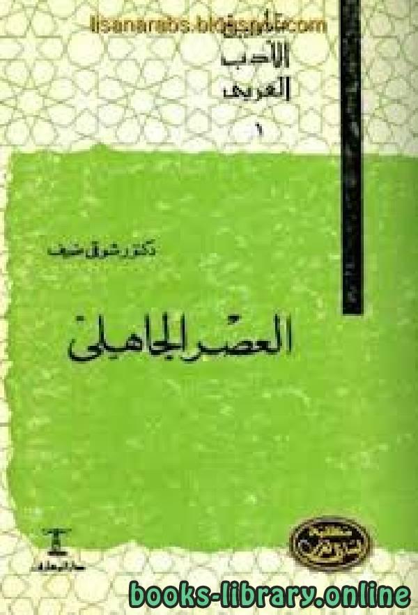 ❞ كتاب  تاريخ الأدب العربي (العصر الجاهلى) ❝  ⏤ شوقي ضيف