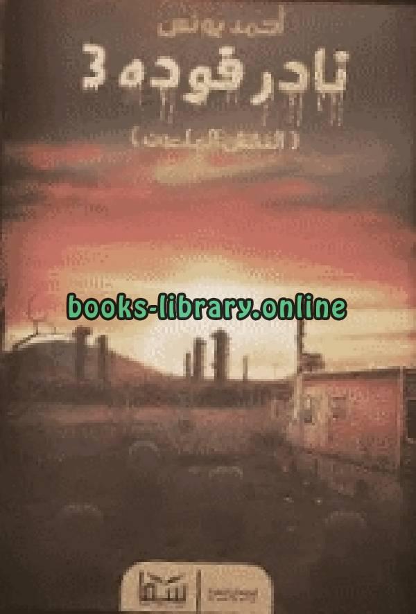 ❞ كتاب نادر فودة: 3 النقش الملعون ❝  ⏤ أحمد يونس طحاوى إبراهيم