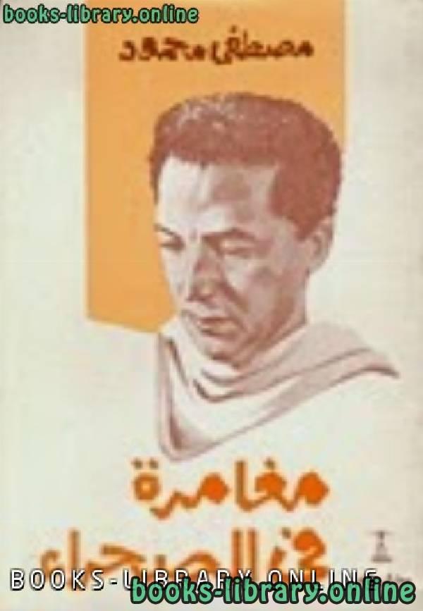 ❞ كتاب مغامرة في الصحراء ❝  ⏤ مصطفى محمود