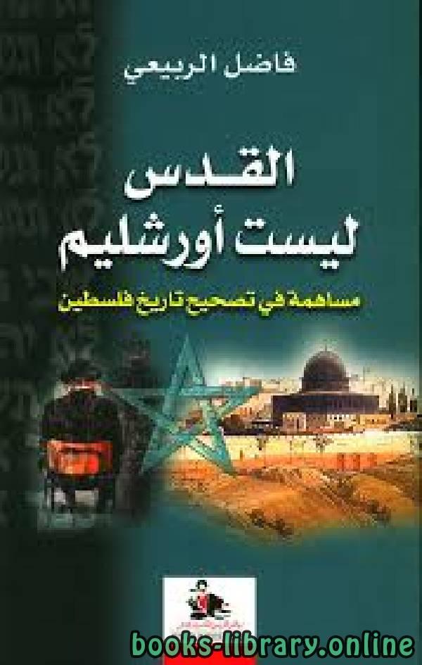 ❞ كتاب القدس ليست أورشليم ❝  ⏤ فاضل الربيعي