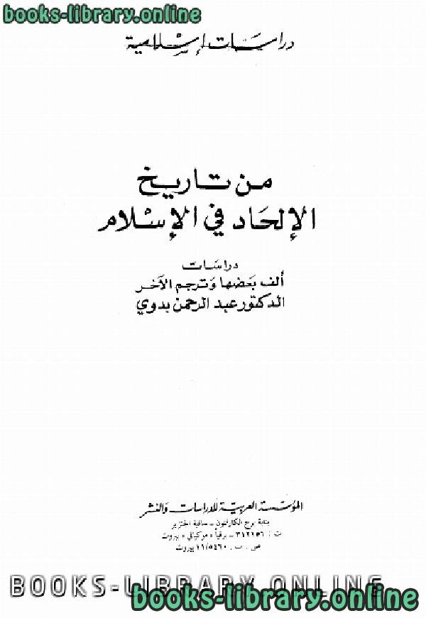 كتاب  من تاريخ الإلحاد في الإسلام