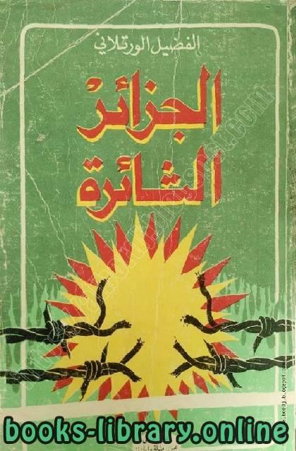 كتاب الجزائر الثائرة pdf