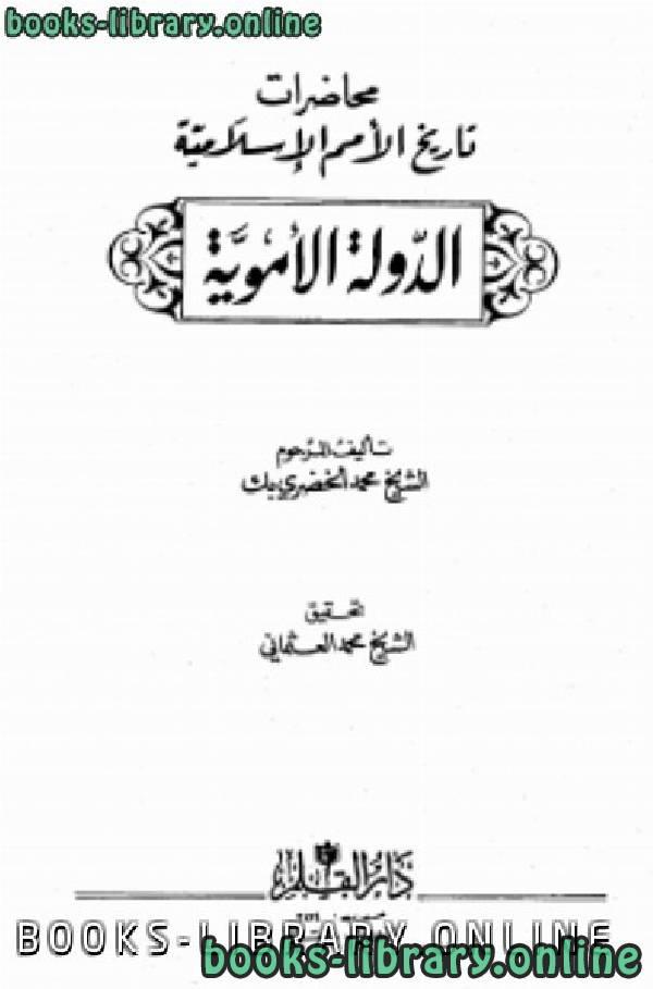 ❞ كتاب  محاضرات تاريخ الأمم الإسلامية - الدولة الأموية ❝  ⏤ محمد الخضري بك