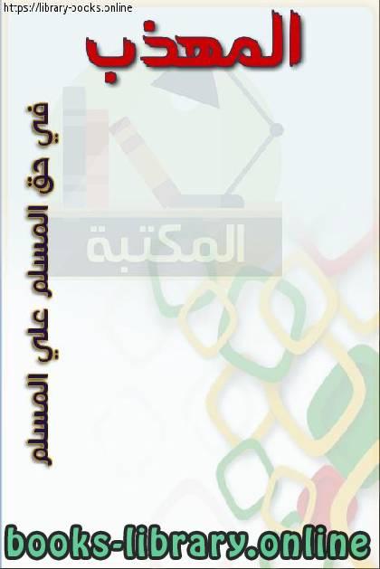 ❞ كتاب المهذب في حق المسلم على المسلم ❝  ⏤ علي بن نايف الشحود