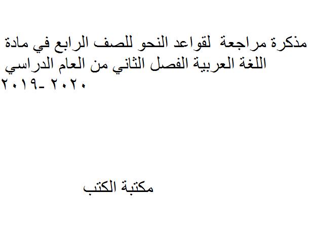 ❞ مذكّرة مراجعة مهمة لقواعد النحو  للصف الرابع في مادة اللغة العربية الفصل الثاني من العام الدراسي 2019/2020 ❝  ⏤ غير معروف