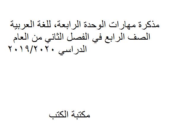 ❞ مذكّرة  مهارات الوحدة الرابعة، للغة العربية الصف الرابع، في الفصل الثاني من العام الدراسي 2019/2020 ❝  ⏤ غير معروف