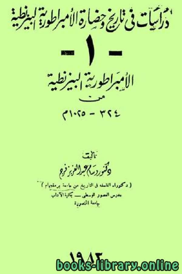 ❞ كتاب دراسات في تاريخ وحضارة الأمبراطورية البيزنطية من 324-1025م ❝  ⏤ وسام عبد العزيز فرج
