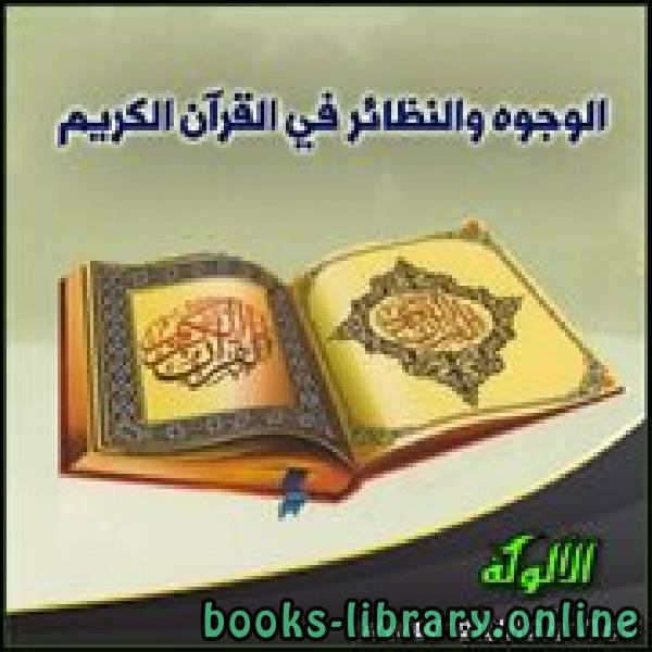 ❞ كتاب الوجوه والنظائر في القرآن الكريم ❝  ⏤ د. سليمان بن صالح القرعاوي