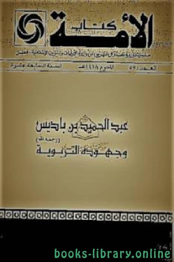 ❞ كتاب الأمة عبد الحميد بن باديس وجهوده التربوية ❝  ⏤ مصطفى محمد حميداتو