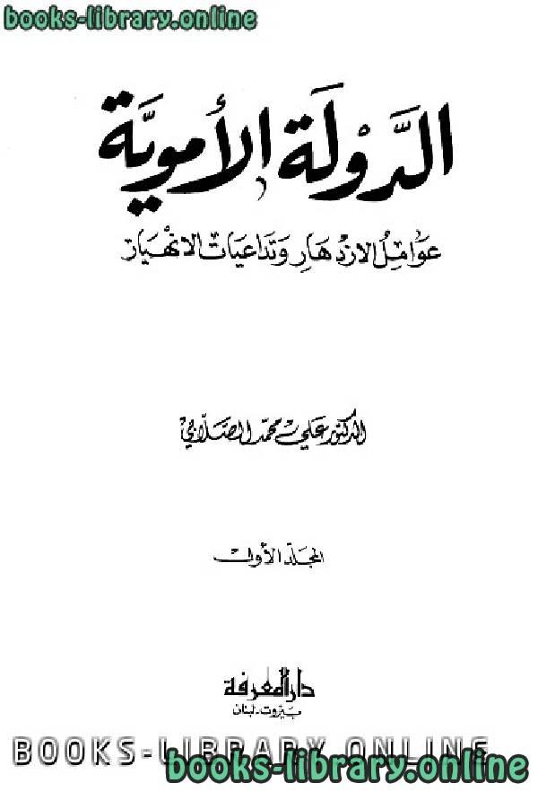 ❞ كتاب  الدولة الأموية عوامل الإزدهار وتداعيات الإنهيار المجلد 1 ❝  ⏤ علي محمد محمد الصلابي
