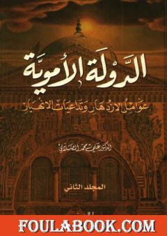 كتاب الدولة الأموية عوامل الإزدهار وتداعيات الإنهيار من التاريخ الإسلامي المجلد 2