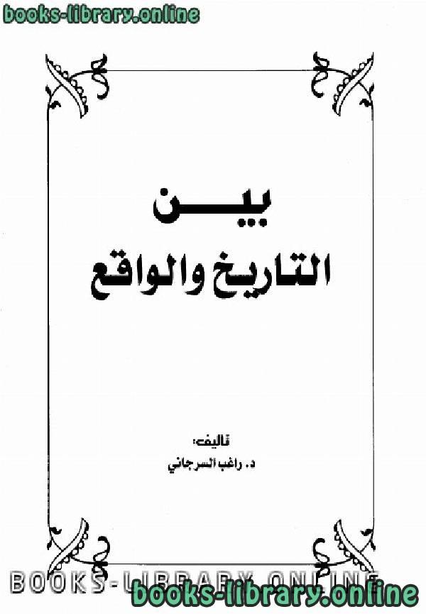 ❞ كتاب بين التاريخ والواقع ❝  ⏤ راغب السرجاني