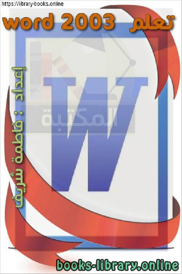 كتاب تعلم word 2003