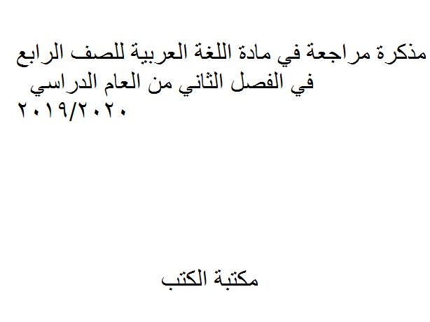 ❞ مذكّرة مراجعة في مادة اللغة العربية للصف الرابع في الفصل الثاني من العام الدراسي 2019/2020 ❝  ⏤ غير معروف