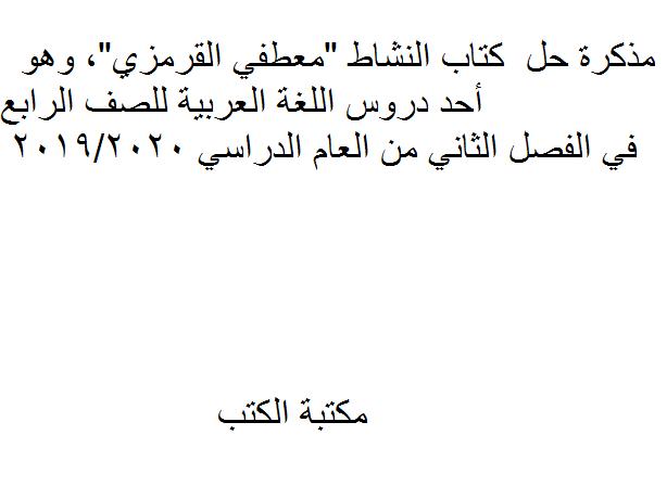 """❞ مذكّرة حل الوحدة السادسة كتاب النشاط """"معطفي القرمزي""""، وهو أحد دروس اللغة العربية للصف الرابع في الفصل الثاني من العام الدراسي 2019/2020 ❝  ⏤ غير معروف"""