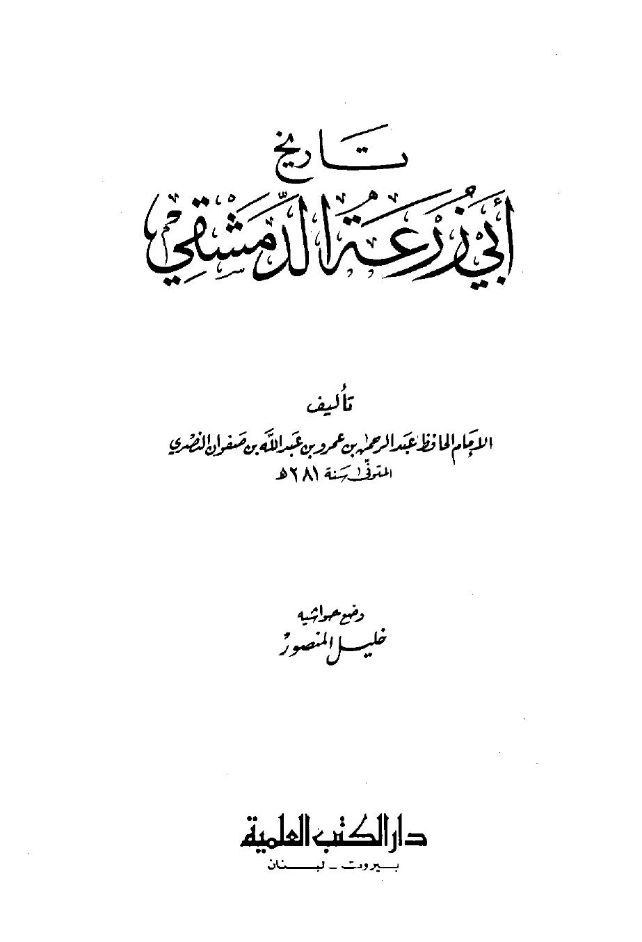 ❞ كتاب تاريخ أبي زرعة الدمشقي ❝  ⏤ عبد الرحمن بن عمرو بن عبد الله بن صفوان النصري