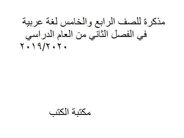 ❞ مذكّرة الصف الرابع والخامس لغة عربية في الفصل الثاني من العام الدراسي 2019/2020 ❝  ⏤ غير معروف
