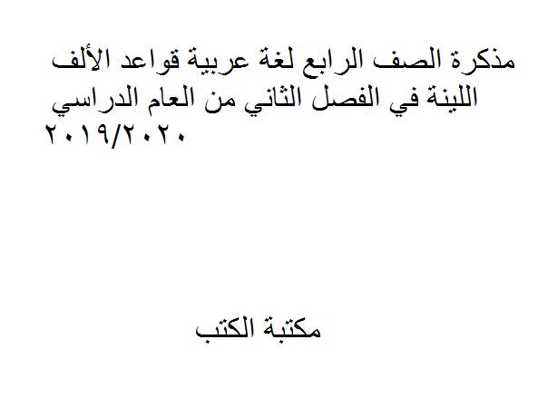 ❞ مذكّرة الصف الرابع لغة عربية قواعد الألف اللينة في الفصل الثاني من العام الدراسي 2019/2020 ❝  ⏤ غير معروف