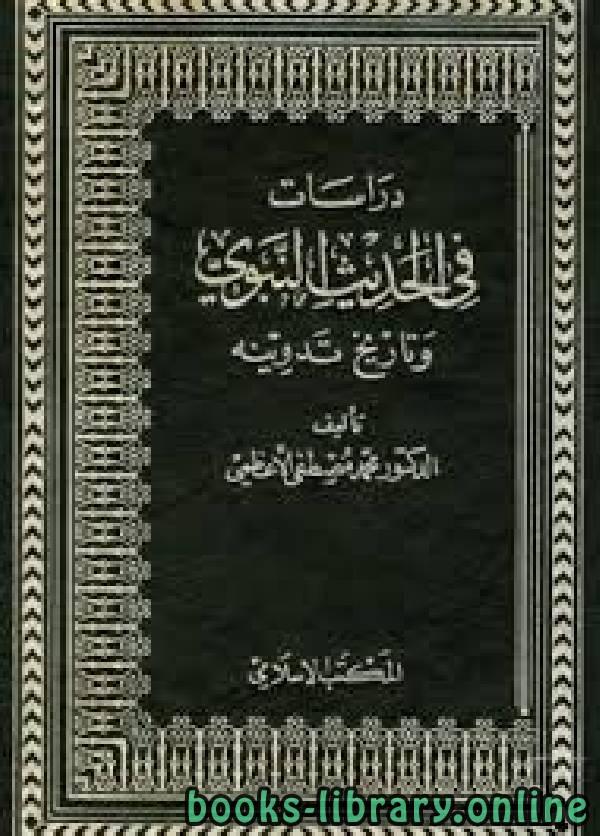 ❞ كتاب  دراسات في الحديث النبوي وتاريخ تدوينه ❝