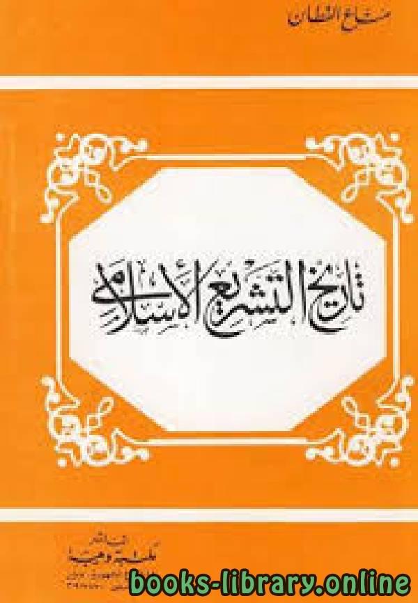 ❞ كتاب تاريخ التشريع الإسلامي (ط. مكتبة وهبة) ❝