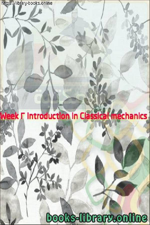 ❞ فيديو Week 2 Introduction in Classical mechanics ❝