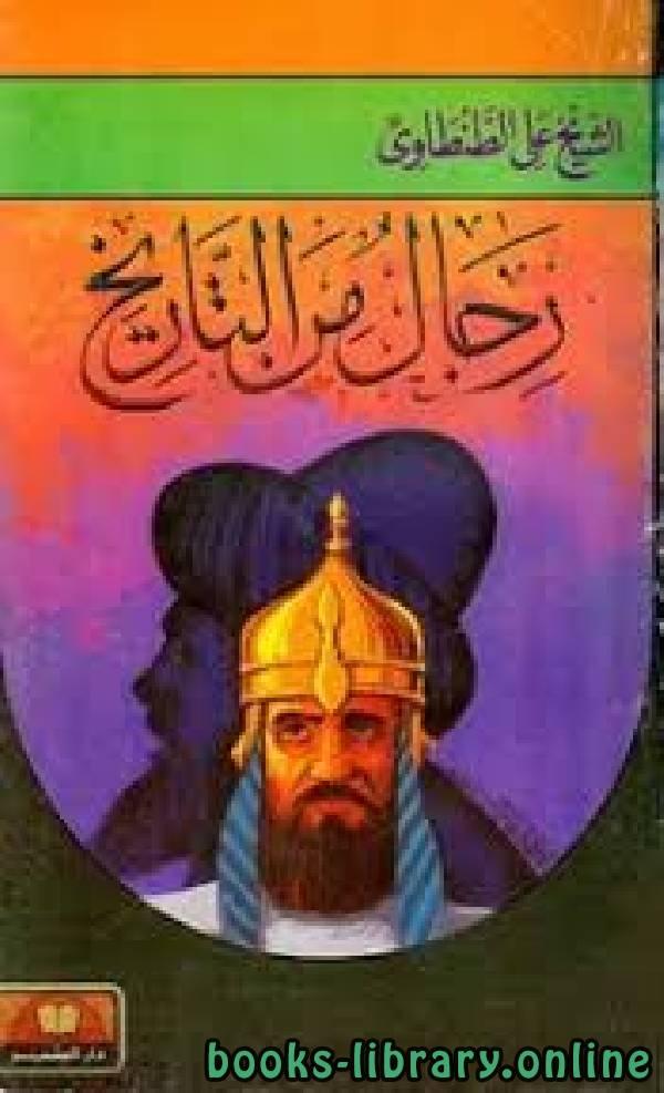 ❞ كتاب رجال من التاريخ (ط 1418هـ) ❝  ⏤ علي الطنطاوي