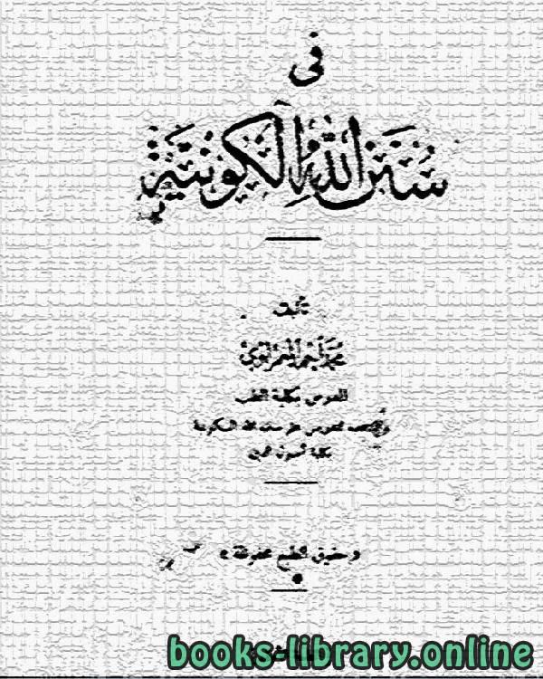 ❞ كتاب في سنن الله الكونية  ❝  ⏤ محمد أحمد الغمراوي مقدمة: شكيب أرسلان