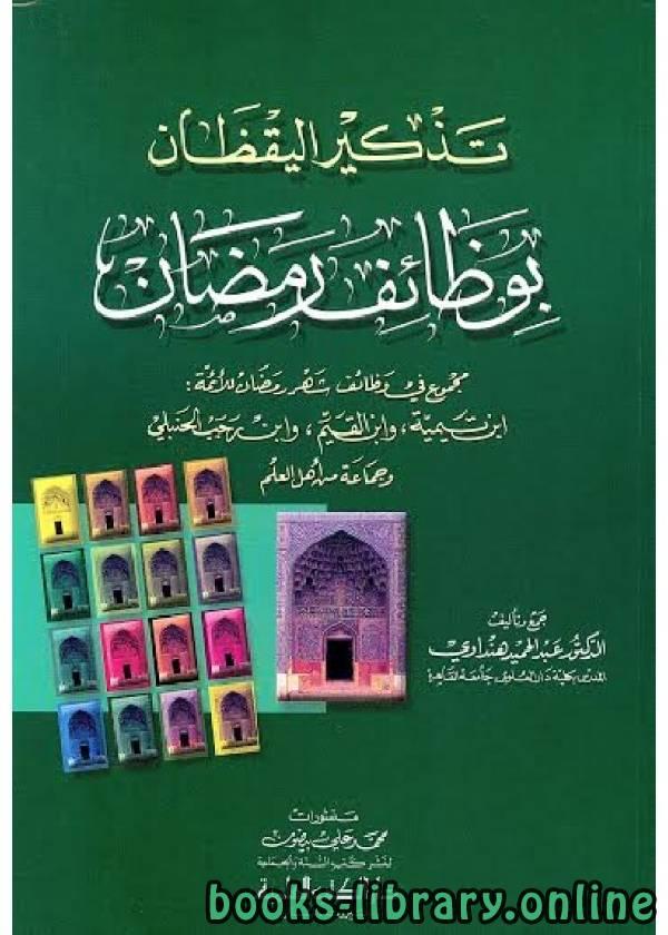 ❞ كتاب تذكير اليقظان بوظائف رمضان  ❝