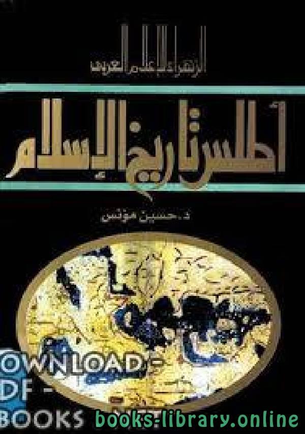 ❞ كتاب أطلس تاريخ الإسلام ❝  ⏤ حسين مؤنس