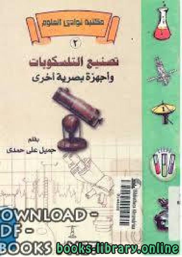 ❞ كتاب تصنيع التلسكوب واجهزة بصرية اخري ❝  ⏤ جميل علي حمدي